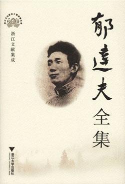 auteurs_de_a_z_yudafu_edition_des_oeuvres_en_12_volumes